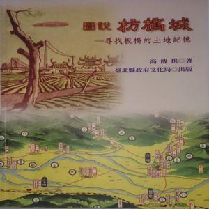 圖說坊橋城(北縣)
