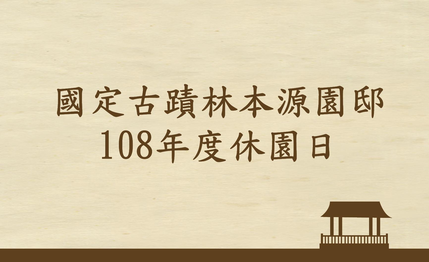 108年休園日