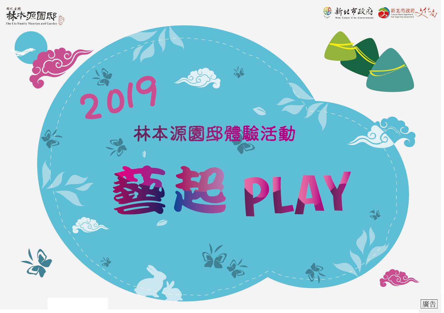 藝起PLAY-2019林本源園邸體驗活動