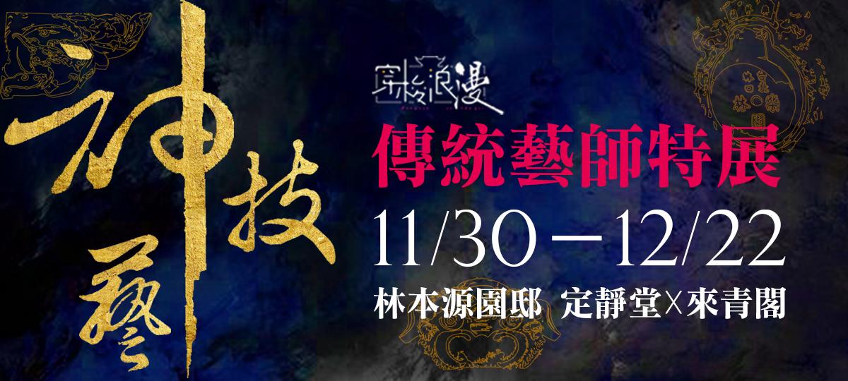 「2019點亮林園 穿梭浪漫 系列活動——《神.技.藝》傳統藝師特展」
