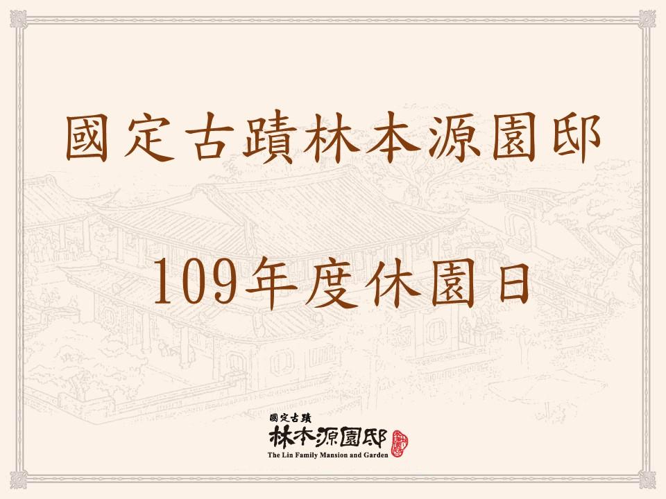 109年度休園日