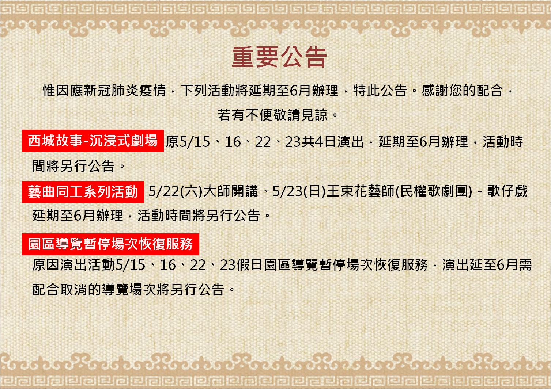 110年度5月份活動場次延期公告