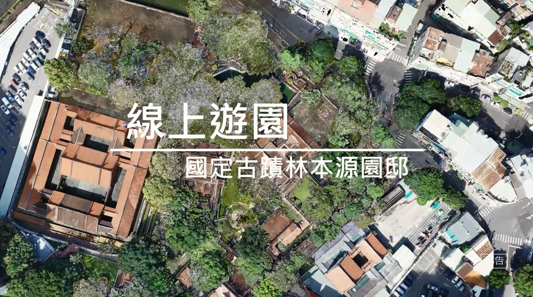 國定古蹟林本源園邸【線上遊園資訊】