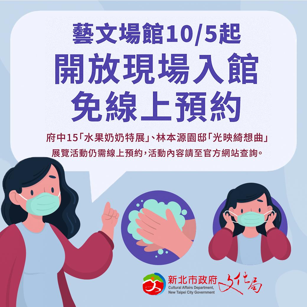 藝文場館10月5日起開放現場入館免線上預約